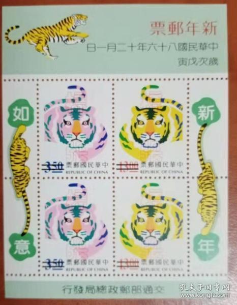 1998年戊寅虎年生肖小型张样票