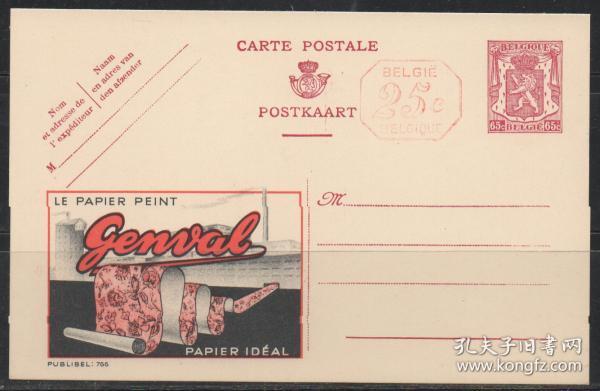 比利时邮资明改值信片,壁纸墙纸生产商广告,室内装饰装修材料