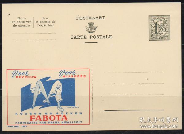 比利时广告邮资片,男女式鞋子,服装服饰