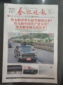 合肥晚报2019年10月2日国庆大阅兵(版全)