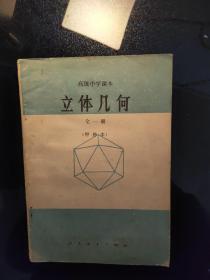 高级中学课本 立体几何 全一册(甲种本)