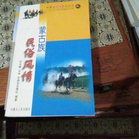 蒙古族民俗风情【83
