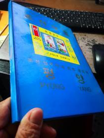买满就送  朝鲜邮票纪念册  51张全新未用过的邮票,体育内容居多,92年奥运会
