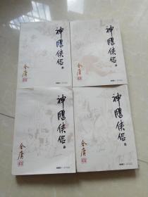神雕侠侣(1-4)