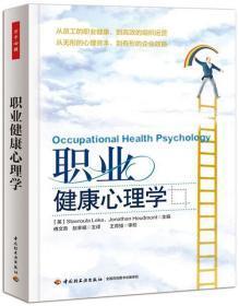正版 职业健康心理学 万千心理莱卡9787501995783