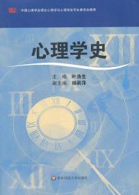 正版心理学史叶浩生华东师范大学9787561770399
