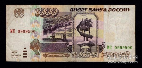 俄罗斯1995年版1000元