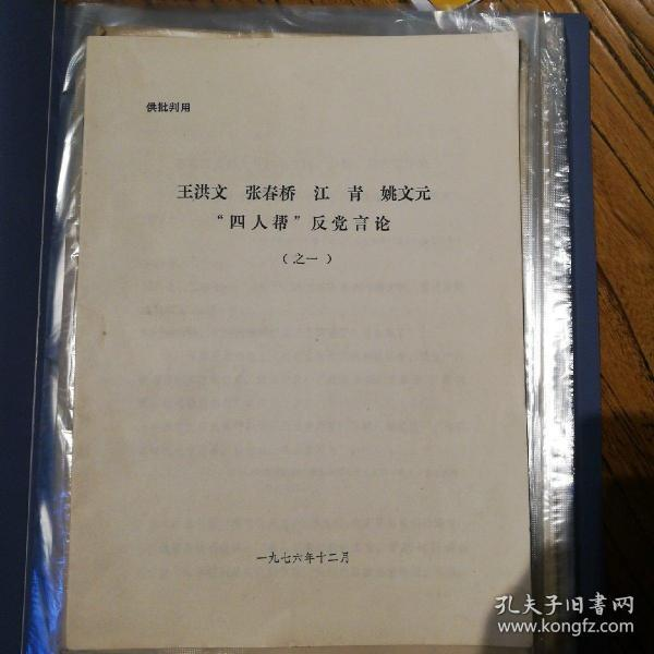 王洪文,张春桥,江青,姚文元。四人帮反党言论(之一)