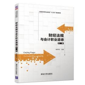 财经法规与会计职业道德-第二版