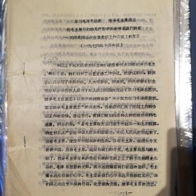 文革资料:刘翔芝同志在全区交通工作会议上的发言(1976年十月十日)