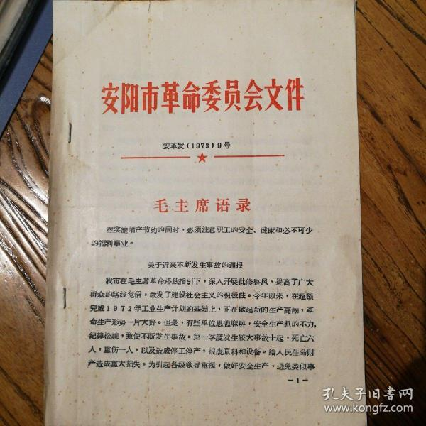 文革资料:安阳市革命委员会文件,安革发(1973)9号