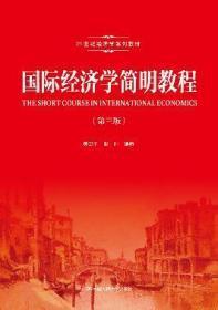 国际经济学简明教程-(第三版)