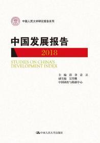 2018-中国发展报告