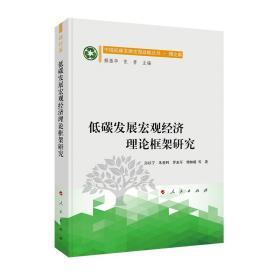 低碳发展宏观经济理论框架研究