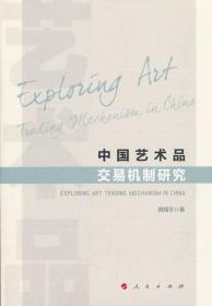 中国艺术品交易机制研究
