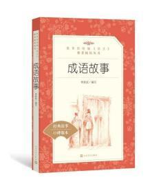 成语故事 正版 李新武 9787020137923