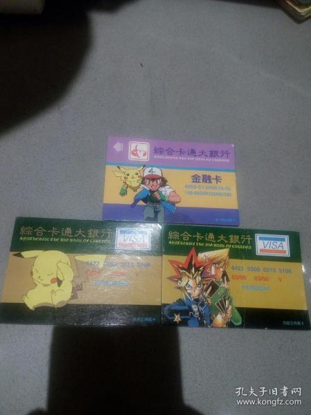 3元一张:综合卡通大银行卡