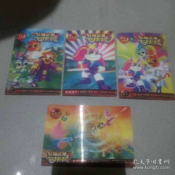 2元一张:虹猫蓝兔七侠传变换卡