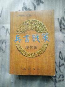 兵书战策(现代版)