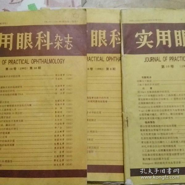 实用眼科杂志1992,3,8,10三本