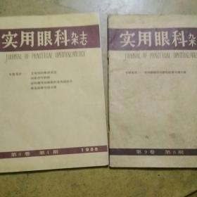 实用眼科杂志1988,4,1991,5