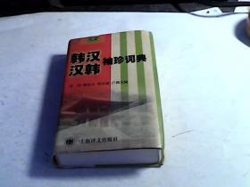 韩汉汉韩袖珍词典