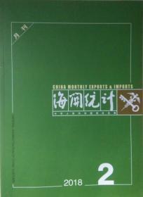 海关统计月刊2018-2