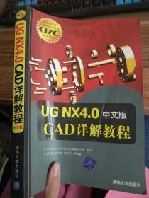 国家信息化计算机教育认证(CEAC)指定教材:UG NX 4.0 CAD详解教程(中文版)