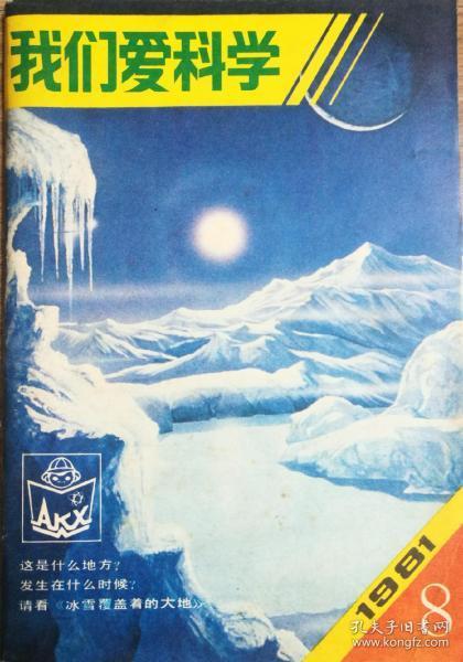 《我们爱科学》1981年第八期