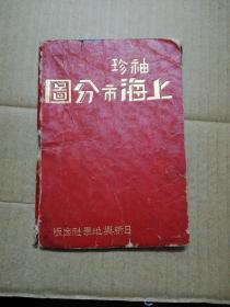 民国版:袖珍上海市分图