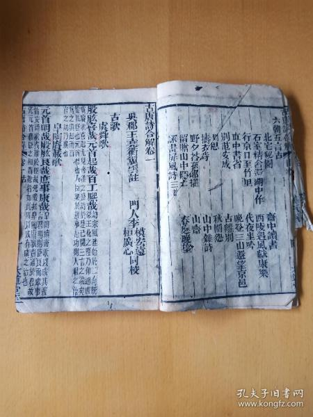 古唐诗合解(1~4卷)一大道堂印清木刻版