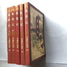 绝版收藏/////锁线胶装////包正版《鹿鼎记》(全五册)1994年 一版一印 私藏品好 无划痕