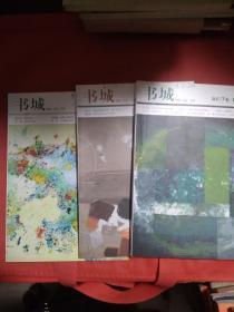 书城  2015年 七 八 十一月号   3册合售