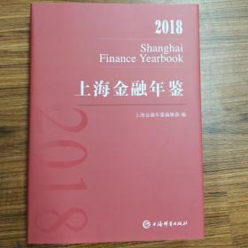 上海金融年鉴2018