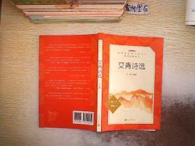 艾青诗选(教育部统编《语文》推荐阅读丛书 ..
