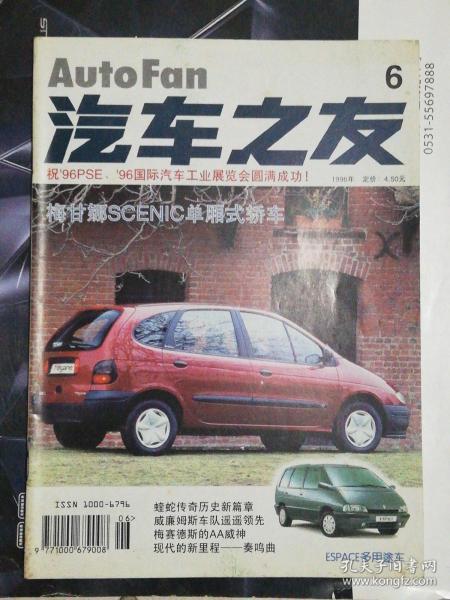 汽车之友(1996年第6期)