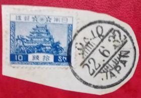 日本剪片26