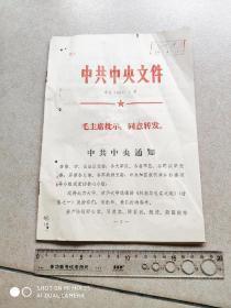 1974年1号文件