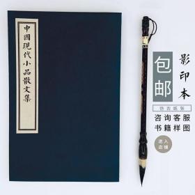 中国现代小品散文集-东方印书馆编译所-复印本