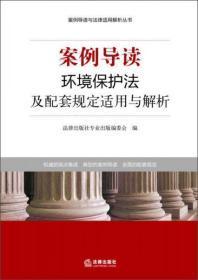 案例导读与法律适用解析丛书:案例导读·环境保护法及配套规定适用与解析