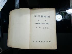 民国二十六年三版,汉译《新中国》