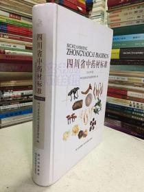 四川省中药材标准 2010年版(大16开精装本)