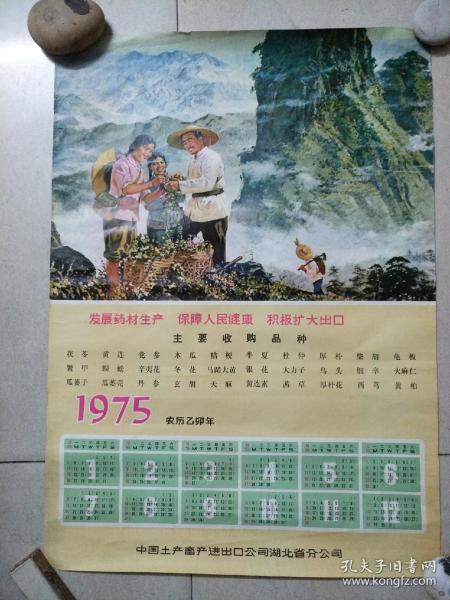 1975年年历(中国土产畜产进出口公司湖北分公司。)