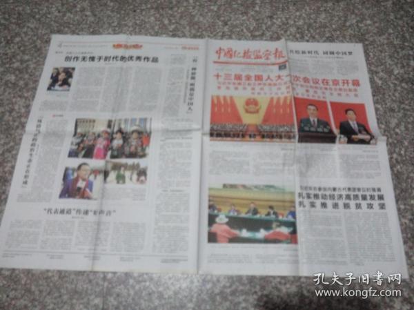 中国纪检监察报 2018-03-06 共8版 十三届全国人大一次会议在京开幕