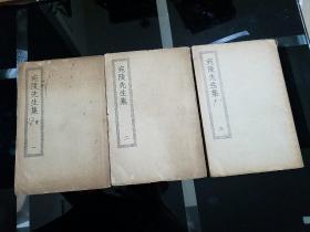 民国商务印书馆缩印明刊本《宛陵先生集》卷一、二、三册合售