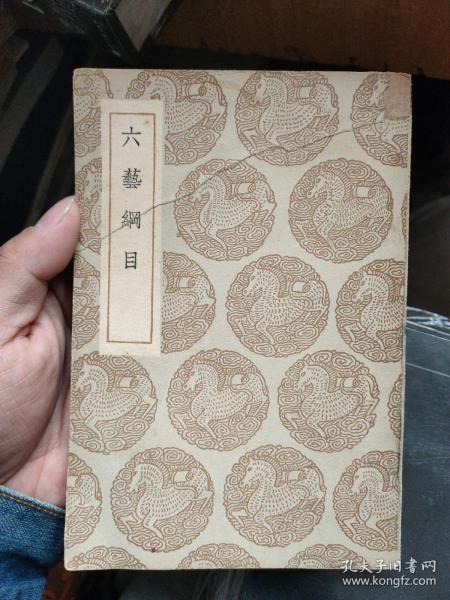 丛书集成初编 六艺纲目