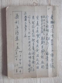 湖北知名书画家叶利年书写叶利年诗集[40]611首诗词 未刊行稿本