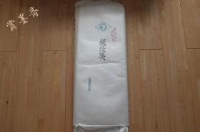 日本甲州7-80年代特级手漉画仙纸 和极上品老宣纸100张 N531