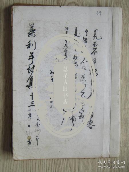 湖北知名书画家叶利年书写叶利年诗集[39]1130首诗词 未刊行稿本