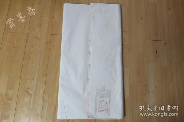 红星牌1978年老宣纸玉版棉料单宣四尺45张带卡书画用N533